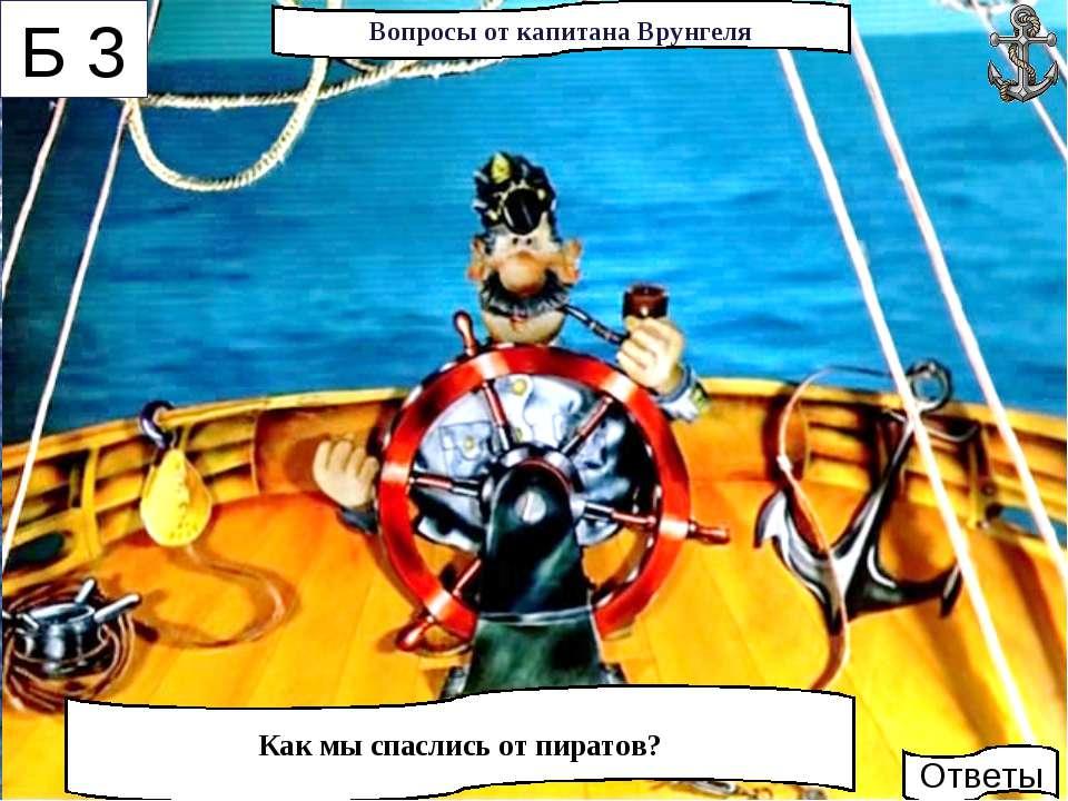 * Привязали к мачте груз и перевернули яхту 2. На полном ходу запрыгнули на а...