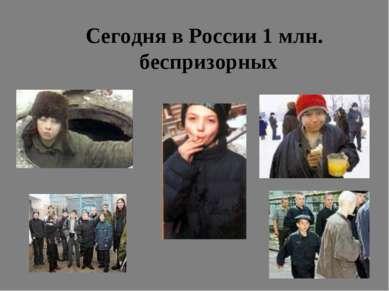 Сегодня в России 1 млн. беспризорных