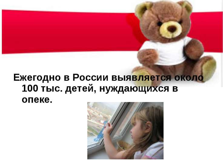 Ежегодно в России выявляется около 100 тыс. детей, нуждающихся в опеке.