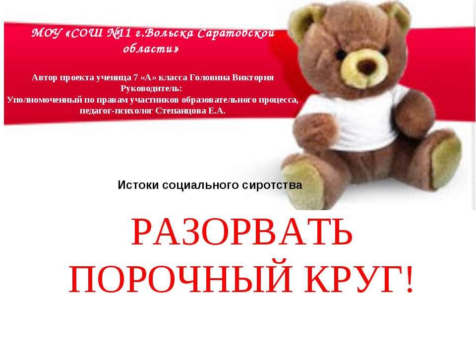 МОУ «СОШ №11 г.Вольска Саратовской области» Автор проекта ученица 7 «А» класс...