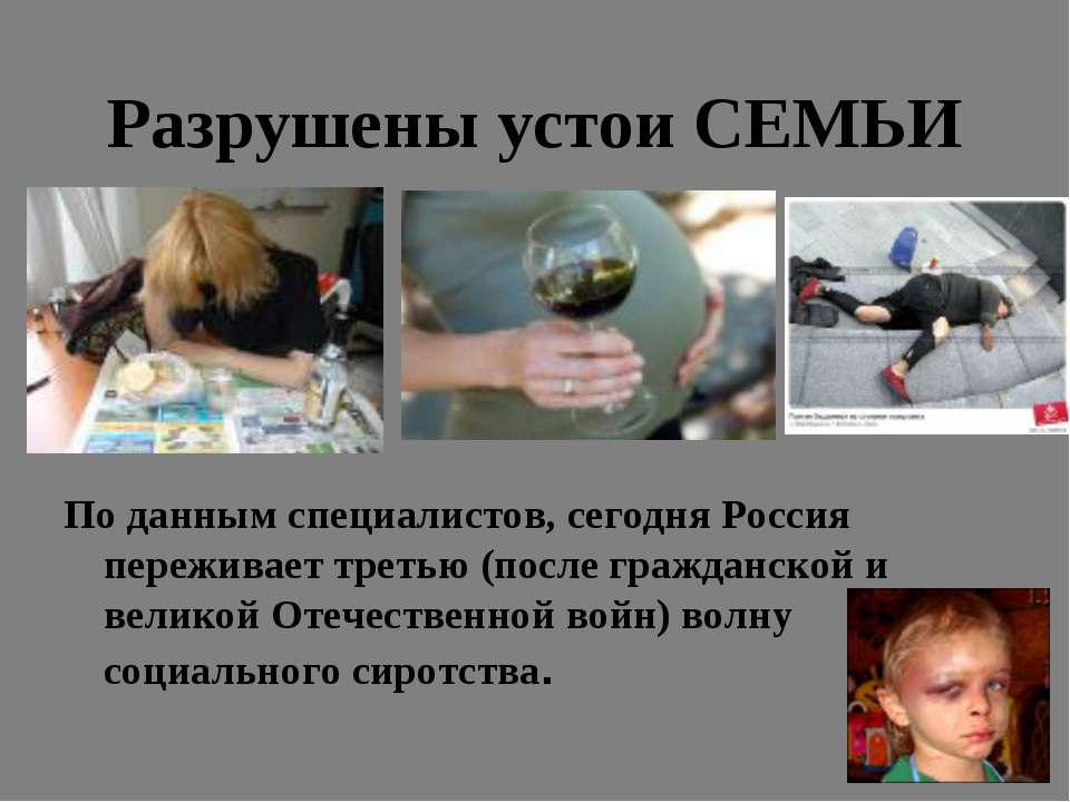 Разрушены устои СЕМЬИ По данным специалистов, сегодня Россия переживает треть...