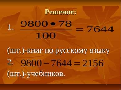 Решение: 1. (шт.)-книг по русскому языку 2. (шт.)-учебников.