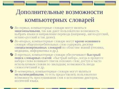 Дополнительные возможности компьютерных словарей Во-первых, компьютерные слов...