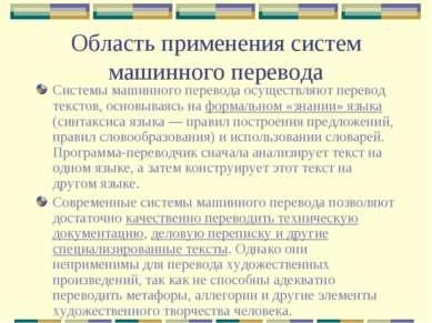 Область применения систем машинного перевода Системы машинного перевода осуще...