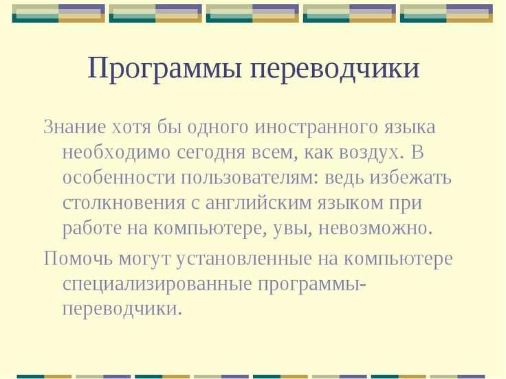 Программы переводчики Знание хотя бы одного иностранного языка необходимо сег...