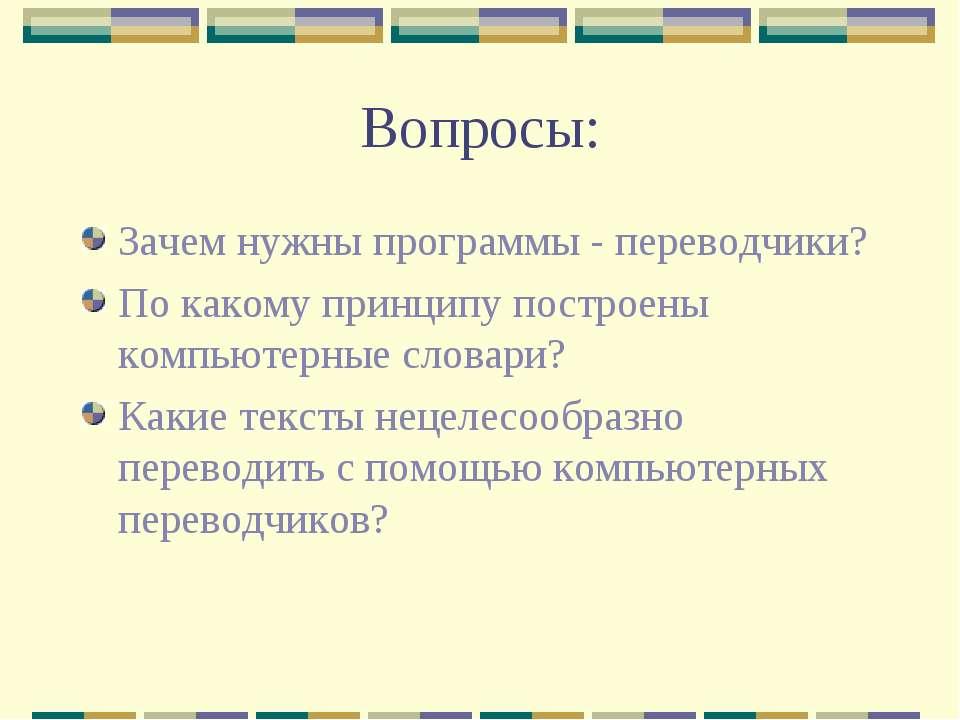 Вопросы: Зачем нужны программы - переводчики? По какому принципу построены ко...