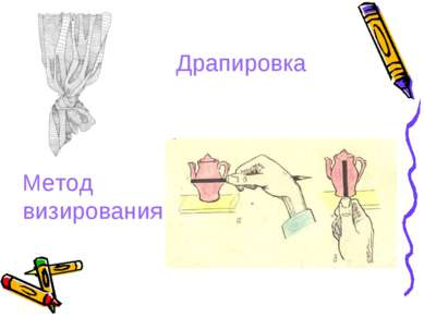 Драпировка Метод визирования