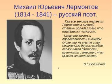 Михаил Юрьевич Лермонтов (1814 - 1841) – русский поэт. Как все великие талант...
