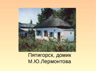 Пятигорск, домик М.Ю.Лермонтова