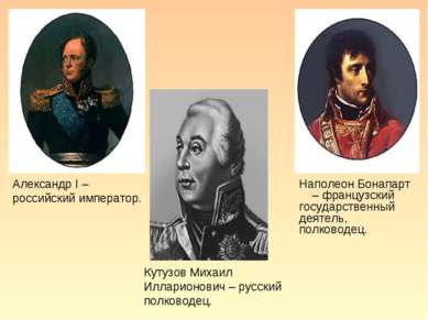Александр I – российский император. Наполеон Бонапарт – французский государст...