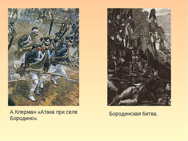 Бородинская битва. А.Клерман «Атака при селе Бородино».
