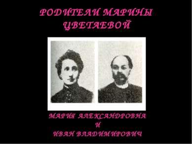 РОДИТЕЛИ МАРИНЫ ЦВЕТАЕВОЙ МАРИЯ АЛЕКСАНДРОВНА И ИВАН ВЛАДИМИРОВИЧ