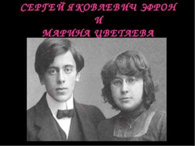 СЕРГЕЙ ЯКОВЛЕВИЧ ЭФРОН И МАРИНА ЦВЕТАЕВА