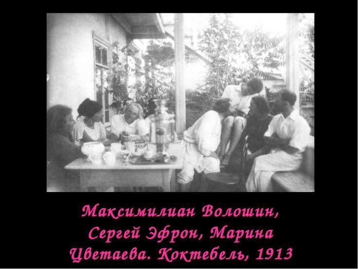Максимилиан Волошин, Сергей Эфрон, Марина Цветаева. Коктебель, 1913 г.