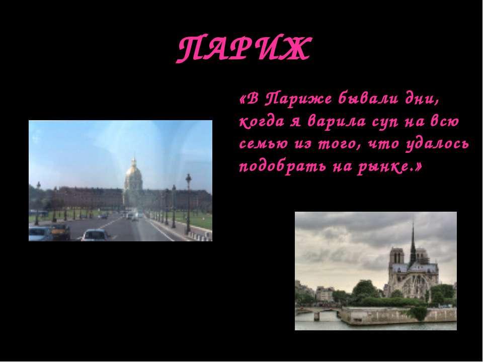 ПАРИЖ «В Париже бывали дни, когда я варила суп на всю семью из того, что удал...