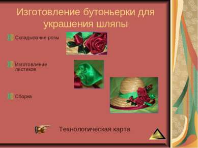Изготовление бутоньерки для украшения шляпы Складывание розы Изготовление лис...