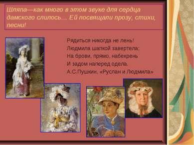 Шляпа—как много в этом звуке для сердца дамского слилось… Ей посвящали прозу,...
