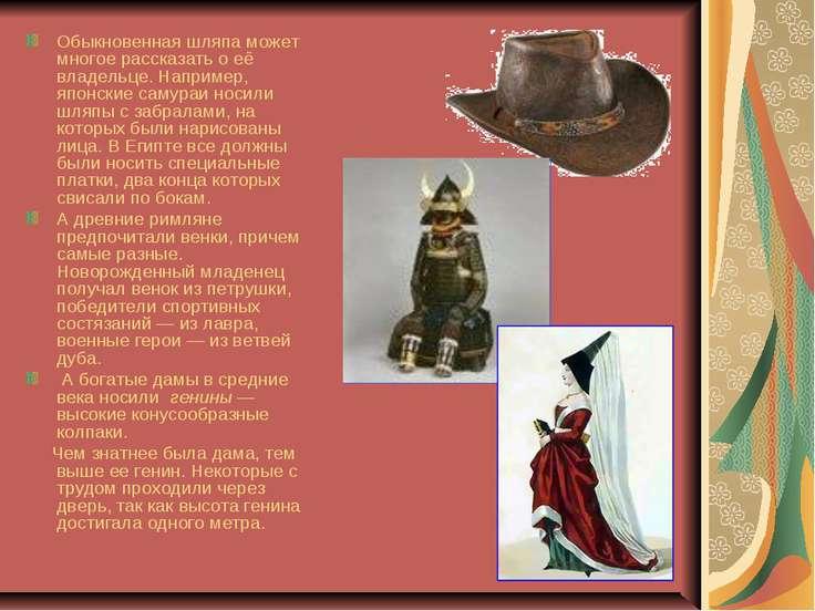 Обыкновенная шляпа может многое рассказать о её владельце. Например, японские...