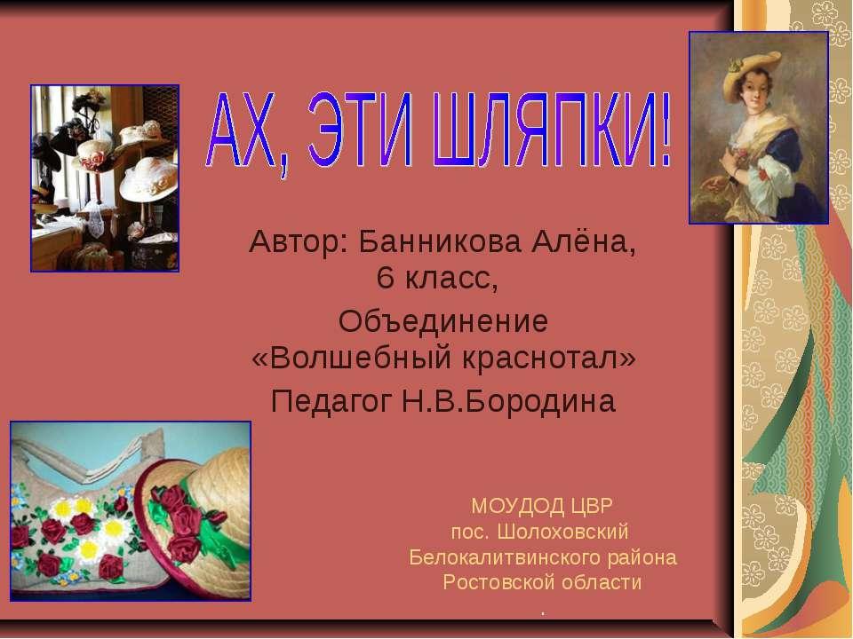 Автор: Банникова Алёна, 6 класс, Объединение «Волшебный краснотал» Педагог Н....