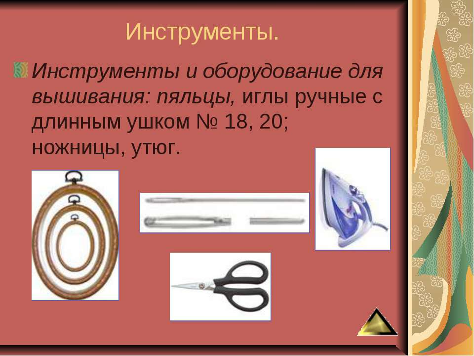 Инструменты. Инструменты и оборудование для вышивания: пяльцы, иглы ручные с ...