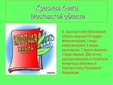Красная книга Московской области В Красную книгу Московской области занесено ...