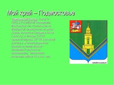 Мой край – Подмосковье Павловский Посад - город (с 1844) в Российской Федера...