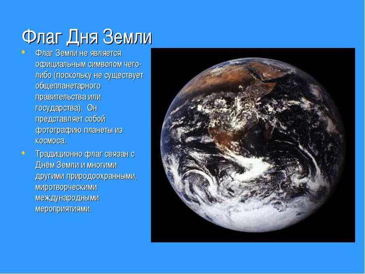 Флаг Дня Земли Флаг Земли не является официальным символом чего-либо (посколь...