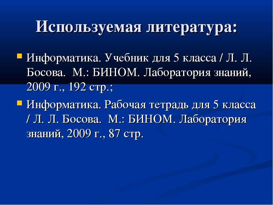 Используемая литература: Информатика. Учебник для 5 класса / Л. Л. Босова. М....
