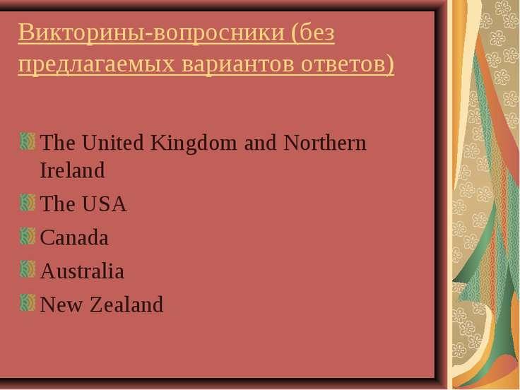 Викторины-вопросники (без предлагаемых вариантов ответов) The United Kingdom ...