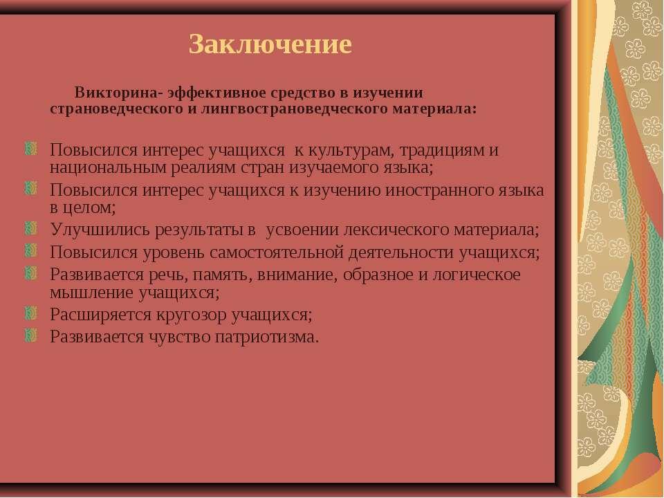 Заключение Викторина- эффективное средство в изучении страноведческого и линг...