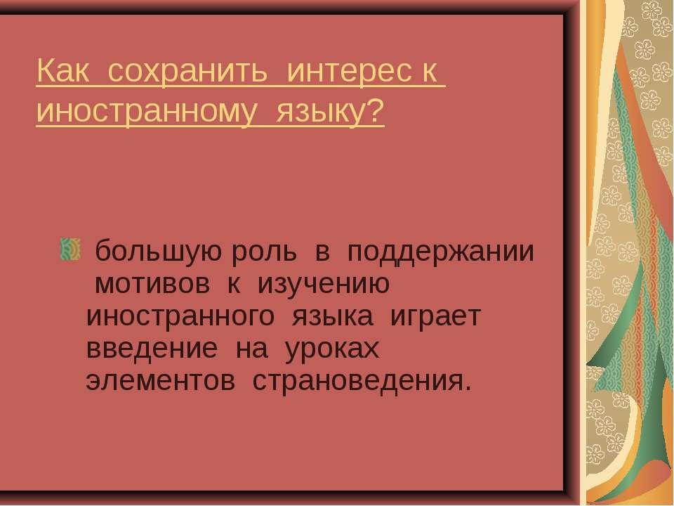 Как сохранить интерес к иностранному языку? большую роль в поддержании мотиво...