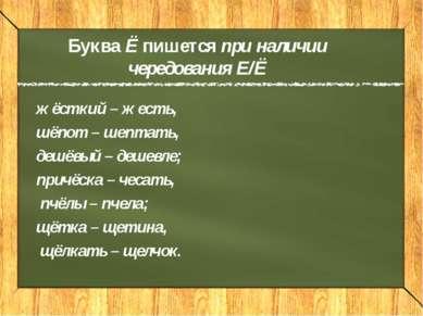Буква Ё пишется при наличии чередования Е/Ё жёсткий – жесть, шёпот – шептать,...
