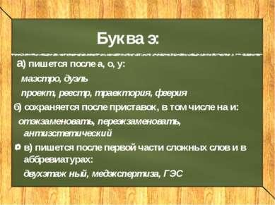 Буква э: а) пишется после а, о, у: маэстро, дуэль проект, реестр, траектория,...
