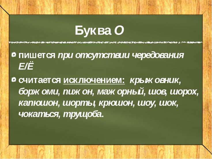 Буква О пишется при отсутствии чередования Е/Ё считается исключением: крыжовн...