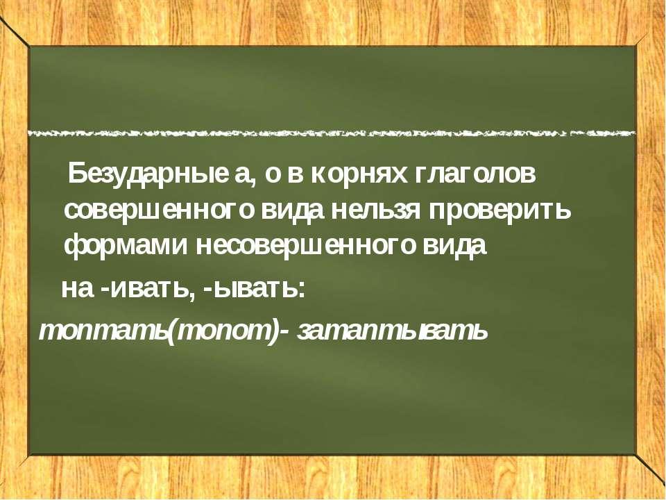 Безударные а, о в корнях глаголов совершенного вида нельзя проверить формами ...