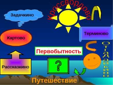 Путешествие Рассказкино Картово Задачкино Терминово Первобытность