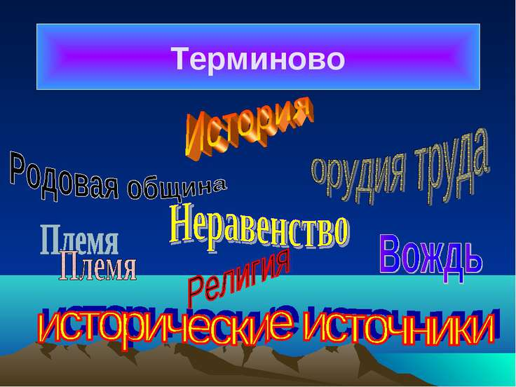 Терминово