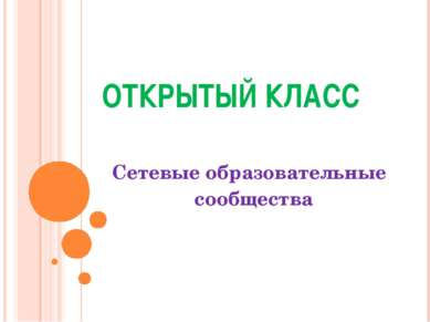 ОТКРЫТЫЙ КЛАСС Сетевые образовательные сообщества