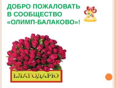 ДОБРО ПОЖАЛОВАТЬ В СООБЩЕСТВО «ОЛИМП-БАЛАКОВО»!