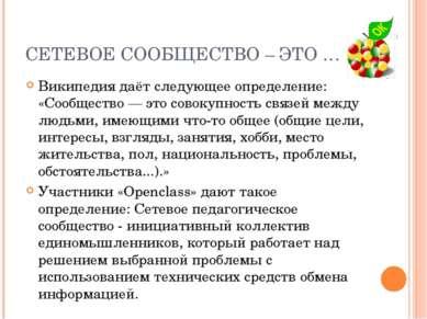 СЕТЕВОЕ СООБЩЕСТВО – ЭТО … Википедия даёт следующее определение: «Сообщество ...