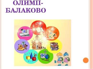 ОЛИМП- БАЛАКОВО
