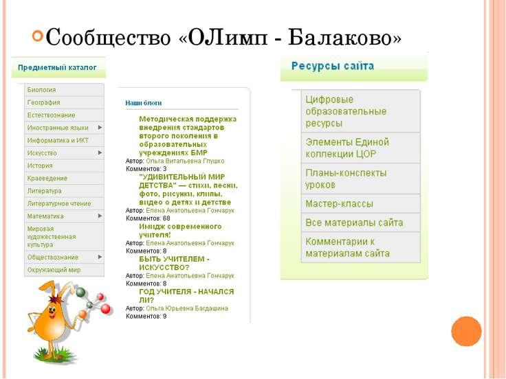 Сообщество «ОЛимп - Балаково»
