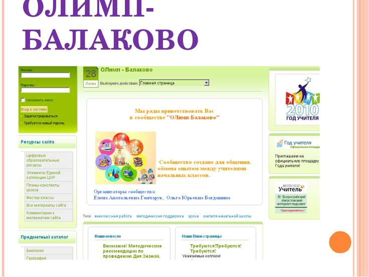 ОЛИМП-БАЛАКОВО