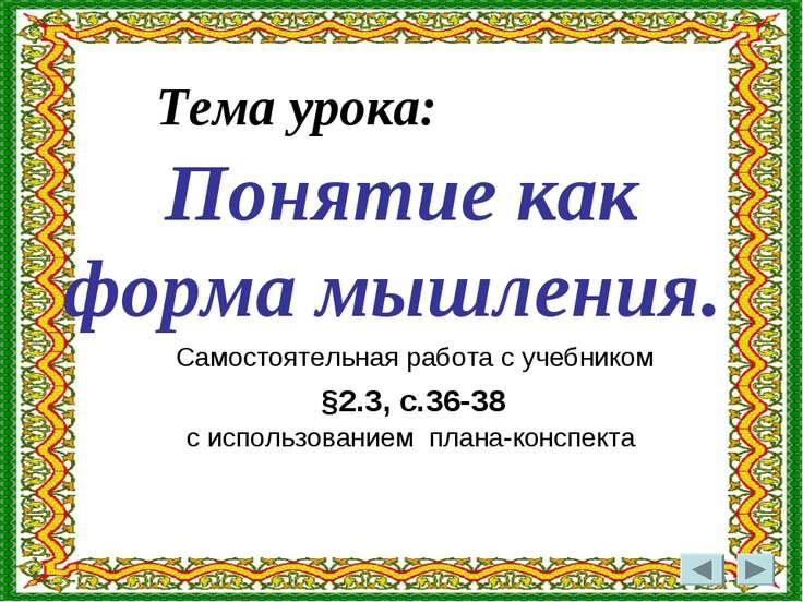 Тема урока: Понятие как форма мышления. Самостоятельная работа с учебником §2...