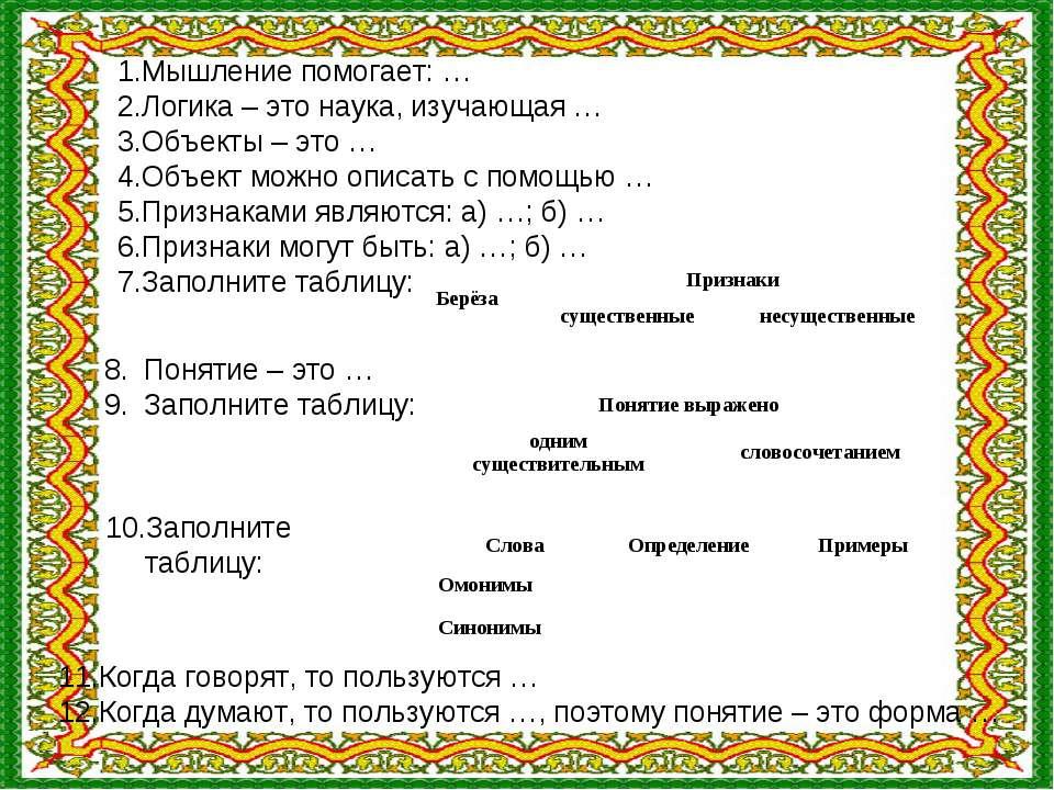 Мышление помогает: … Логика – это наука, изучающая … Объекты – это … Объект м...