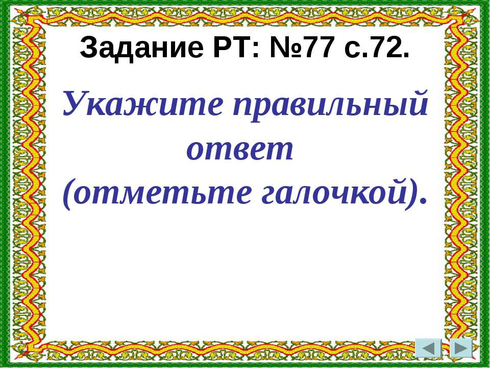 Задание РТ: №77 с.72. Укажите правильный ответ (отметьте галочкой).