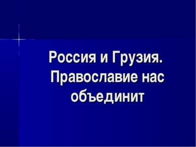 Россия и Грузия. Православие нас объединит