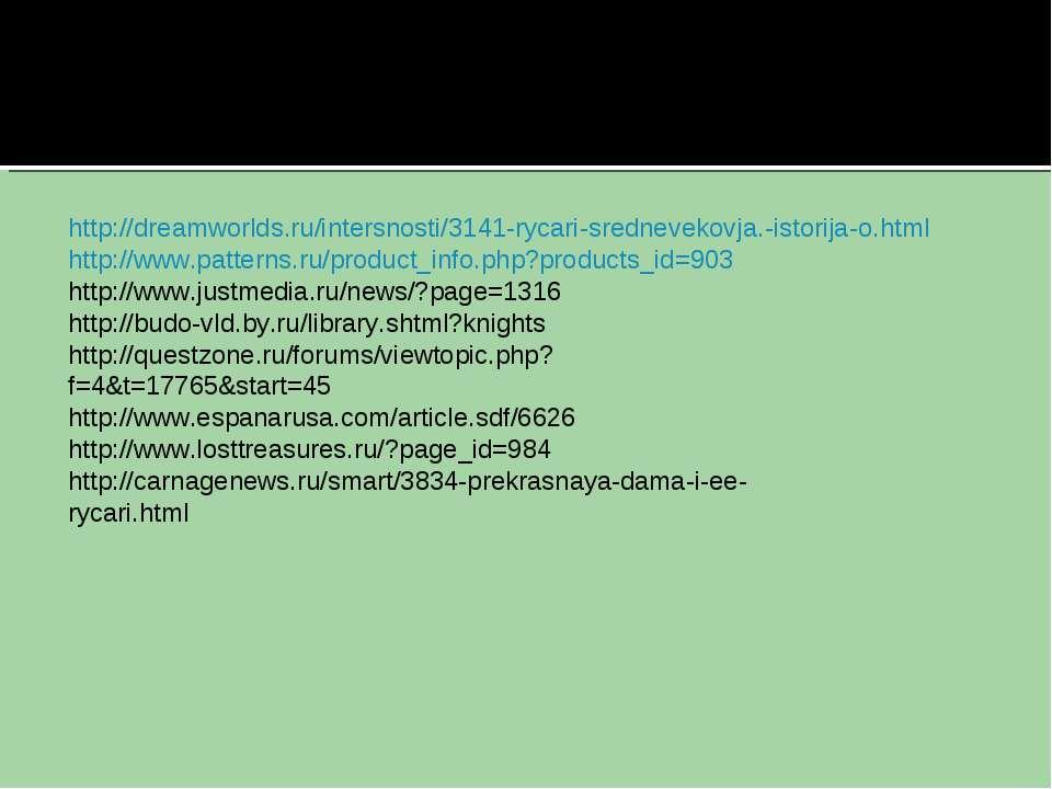 http://dreamworlds.ru/intersnosti/3141-rycari-srednevekovja.-istorija-o.html ...
