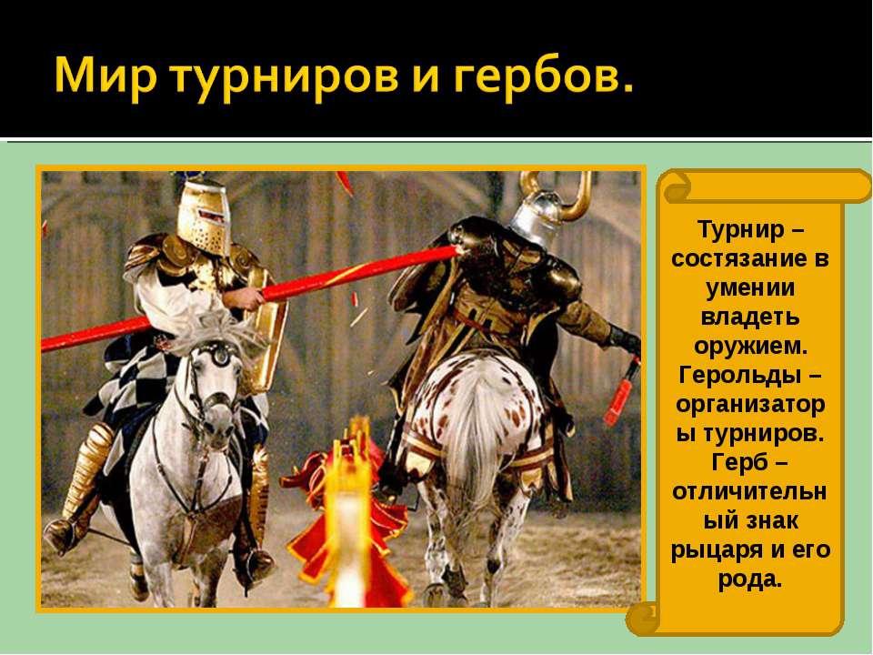 Турнир – состязание в умении владеть оружием. Герольды – организаторы турниро...