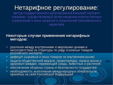 Нетарифное регулирование: метод государственного регулирования внешней торгов...